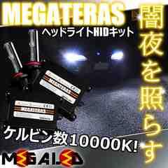 超LED】シルビアS14系後期/ヘッドライトHIDキット/H1/10000K