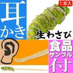 特選 生わさび ご当地おもしろ 耳かき 食品サンプル風 ms024