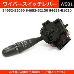 ★ワイパースイッチ ワイパーレバー 外品 時間調整機能【WS01】
