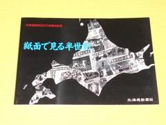テレホンカード★50度数 2枚 紙面で見る半世紀 北海道新聞