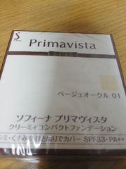 プリマヴイスタクリーミィコンパクトファンデーションベージュオークル01