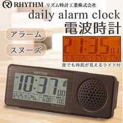 リズム時計 デジタル電波時計 RHYTHM アラームクロック 電波時計