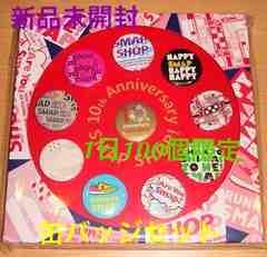 新品☆SMAP SHOP 10th Anniversary★1日100個限定・缶バッジ