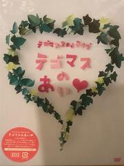 激レア!☆テゴマス/テゴマスのあい☆初回盤DVD2枚組☆新品未開封