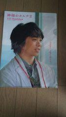 神様のカルテ2 櫻井翔クリアファイル