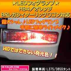 超LED】LEDフォグランプHB4/オレンジ橙■BR系レガシィツーリングワゴン対応