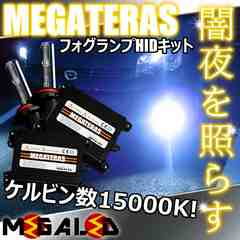 Mオク】MRワゴンMF21S/22S系/フォグランプHIDキット/H8/15000K