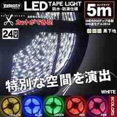 ■LEDテープライト 24V 300連 5m 高輝度5050SMD 黒地 白【LT28】