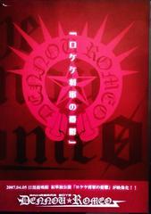 秋葉原少年団電脳ロメオ:ロケケ将軍の憂鬱♪ ViViD/V系