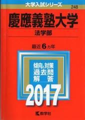 赤本 慶應義塾大学 法学部 2017年版 送料185円 即決