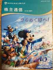 オリエンタルランド株主通信 ディズニー 2016年春夏号