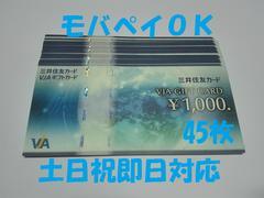 ☆モバペイOK!☆VJAギフトカード45000円分☆柔軟対応☆