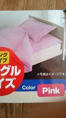 新品まくらカバー枕カバー無地ピンク無印pink送料込み