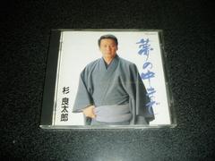 CD「杉良太郎/夢の中まで」91年番 演歌