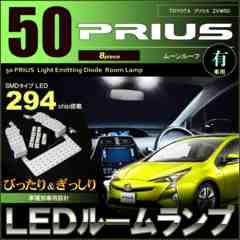 プリウス ZVW 50系 ぴったり LED ルームランプセット ムーンルーフ有