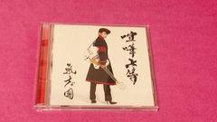 氣志團 喧嘩上等 CD+DVD