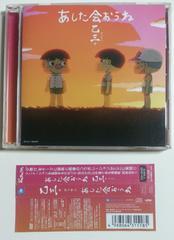 (CD+DVD)乙三☆あした会おうね★帯付き♪NHKみんなのうた♪