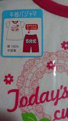 80cmいちごプリント半袖パジャマ☆新品