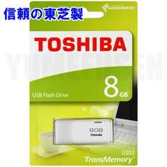 即決新品☆ 東芝製 USBメモリー 8GB パッケージ品