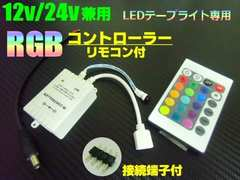 RGBレインボーLEDテープライト用コントロールユニット・リモコン