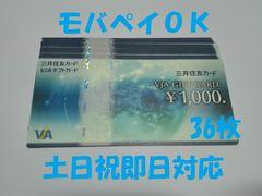 ☆モバペイOK!☆VJAギフトカード36000円分☆柔軟対応☆