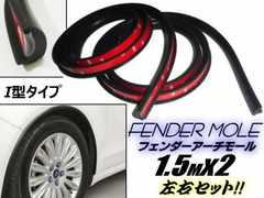 I字型フェンダーアーチモール黒1.5m×2本/粘着付/ハミタイ対策