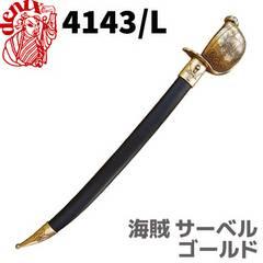 DENIX 4143/L 海賊 サーベル ゴールド 模造 レプリカ 剣 刀 ソード 西洋