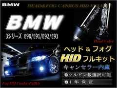 BMW 3 E90/E91/E92/E93 ◆ヘッド&フォグHIDセット/キャンセラー