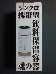 エヴァンゲリオン 魂の器飲料保温容器 シンクロ携帯型 水筒 ボトル