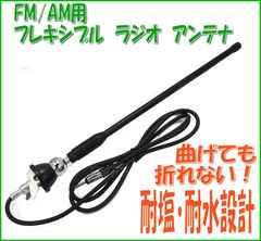 FM AM 用 フレキシブル アンテナ 耐塩 耐水 衝撃にも強い設計