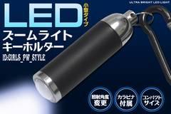 スポット ワイド の2WAY キーホルダー 高輝度 LEDライト 黒