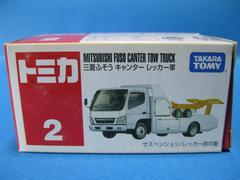 ◆絶版トミカ★三菱ふそう☆キャンター☆レッカー車★未開封◆