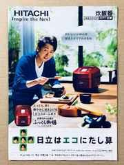 �F「日立はエコにたし算」嵐◆大野智 カタログ 1冊 炊飯器