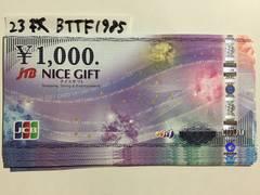 【即日発送】JCBギフトカード(ナイスギフト)23000円分★急ぎの方はぜひ★