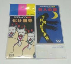 スリラーCD/和風 洋風/怪談/ホラー/CD/8センチ/レア/未使用