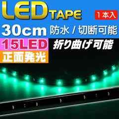 LEDテープ15連30cm正面発光グリーン1本 防水 切断可 as465