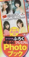 欅坂46 プレミアムフォトブック