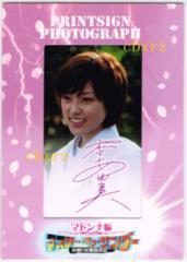 木下あゆ美 フォトカード 045/600 さくら堂2006
