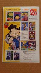 20世紀デザイン【未使用記念切手】第10集