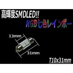 送料無料!2連SMDLEDルームランプ/T10×31mmRGBレインボー