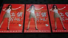 【DVD】土俵ガール! 1巻〜3巻【レンタル落ち】