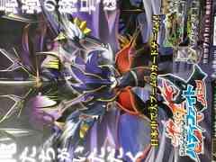 バディファイトバッツ カオスコントロールクライシス宣伝ポスター ゼツメイノ黒竜 黒渦ガイト