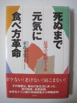 死ぬまで元気に食べ方革命 長寿の法則10カ条 家森 幸男 (著)