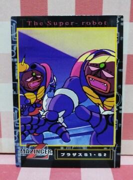『ブラザスS1、S2』マジンガーZトレーディングカード47