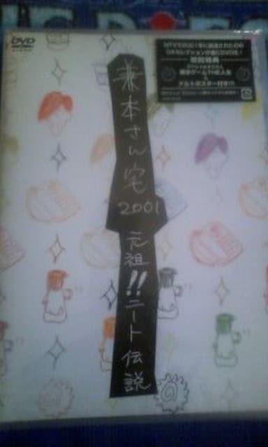兼本さん宅2001元祖!ニート伝説  < CD/DVD/ビデオの