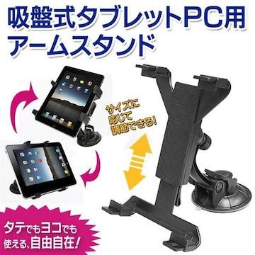 アームスタンド iPad ワンタッチ 吸盤式タブレットスタンド