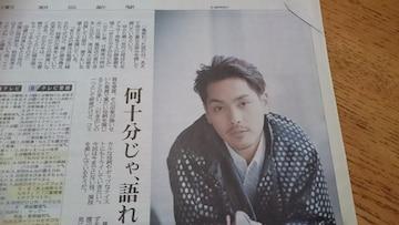 「柳楽優弥」2016.5.7 朝日新聞 1枚
