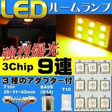 9連LEDルームランプT10×31mmBA9S(G14)アンバー1個 as346