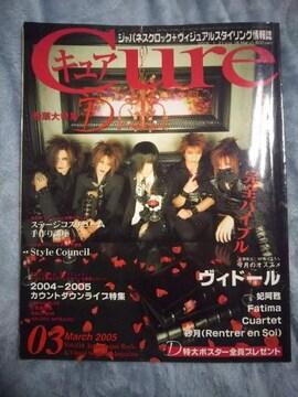 Cure キュア 2005年3月号:D/妃阿甦/Fatima/他 V系