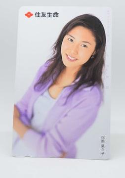 【未使用】松嶋菜々子 テレフォンカード